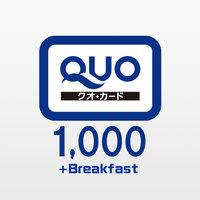 【嬉しい特典付き】QUOカード付きで賢くステイ☆市内でも珍しい男女別大浴場完備!☆朝食付☆