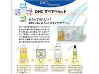 DHCスキンケアアメニティ付きプラン♪【朝食付き】全室禁煙&大浴場&サウナ付