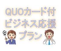 【QUO1000】ビジネス応援♪コンビニ隣のホステルで、お得に晩酌♪【禁煙・客室無料WIFI完備】