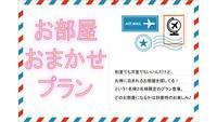 【禁煙】おまかせシングルユース(ユニットバス付)