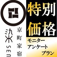 京町家宿 染 SEN 東寺・魚美津