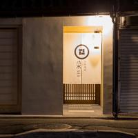 【早割り30日前プラン】 町家ステイ素泊プラン(5名様まで可能 WiFi対応)禁煙
