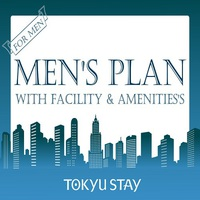 【メンズ】男性もワンランク上の潤いを♪ GemiDメンズセット付(朝食なし)
