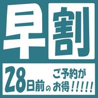 【さき楽28】28日前までの予約がお得!(朝食なし)