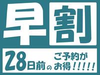 【早割28】 28日前までの予約がお得!! (朝食なし)☆全室洗濯乾燥機完備☆