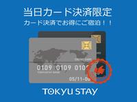 【当日カード決済限定】オンラインカード決済限定でお得に泊まろう(朝食なし)洗濯乾燥機&電子レンジ完備