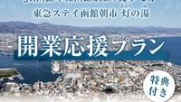【2021年春OPEN】東急ステイ函館朝市 開業応援プラン<特典付き>(朝食付き)