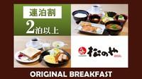 【連泊割】【朝食付】『松のや』プロデュースの選べる和洋プレート朝食付き♪