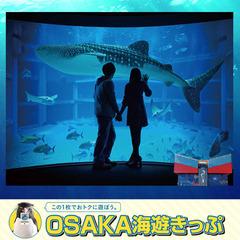 【ジンベエザメに会える海遊館へ行こう!】OSAKA海遊きっぷ付プラン  〜朝食付〜