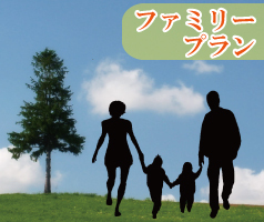 期間限定!5つの特典付き☆家族4人でお得に!ファミリープラン