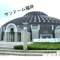 【素泊まり】サンドーム福井へ行こう♪ライブ参戦の拠点にどうぞ!