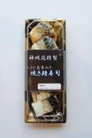 【夜食にいかが?】神明苑名物 焼き鯖寿司付きプラン【シングルルーム・朝食付き】
