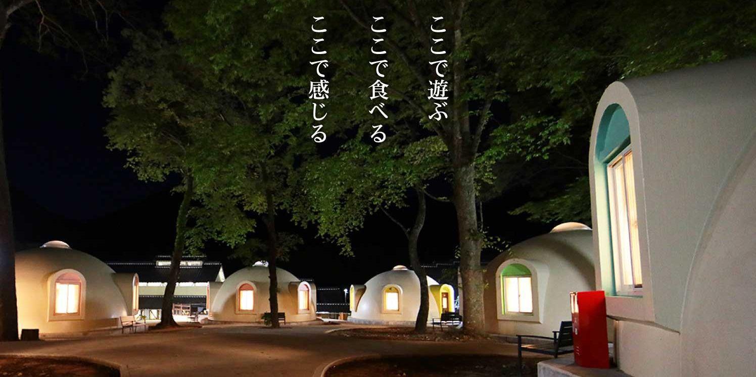 多々良木フォレストリゾート CoCoDe