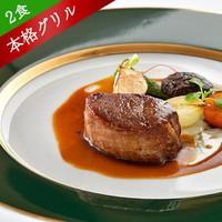 【LUX SELECTION】期間限定◆特別料金!季節を頬張るシェフお薦めの本格グリルコースディナー