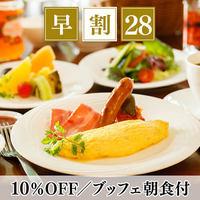 【GoToトラベル対象】【さき楽28】早期予約で10%OFF 信州野菜の朝食で素敵な1日の始まりを
