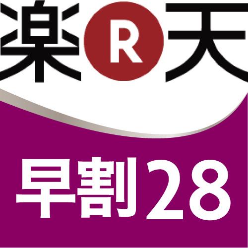 【早割28】 28日前の予約でお得!【さき楽】素泊りプラン