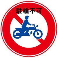 【条件付・事前決済】素泊りプラン ※オートバイ・車高2m超えはお受け出来ません。