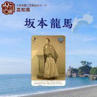 ご当地【坂本龍馬】500円QUOカード!