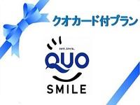 【室数限定】2月3月をお得にとまろう☆500円QUOプレゼント付き素泊まりプラン
