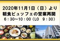 【通勤ラッシュ回避】当日室数限定20時以降チェックイン 朝食ビュッフェ付きプラン