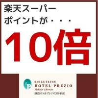【さき楽30】ポイント10倍!ホテルプレジオ博多駅前★素泊りプラン