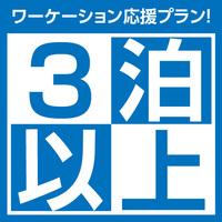 【ワーケーション応援】3泊以上お得!高山駅徒歩1分!チェックインは16時以降自由!プライベート空間!
