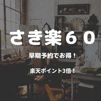 【さき楽60】60日前の予約で楽天ポイント3倍!お菓子・焼酎・ドリンク無料