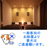 ★【犬同伴不可】高層階のツインルーム