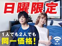 【日曜限定♪】新潟エリア合同企画 1人でも2人でも3,000円ポッキリ♪