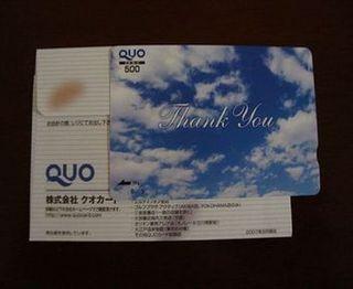 【出張応援】何かと使える!QUOカード1000円分+素泊りプラン