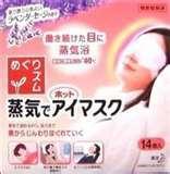 ◆「疲れた身体に癒しを・・・」ホットアイマスクとリポビタンD付きプラン[素泊り]◆