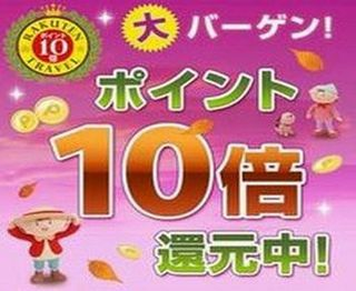 【ポイント10倍】宿泊して楽天ポイントをゲット〜!![素泊り]