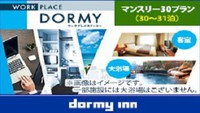 【WORK PLACE DORMY】マンスリープラン(30〜31泊)≪素泊・清掃なし≫
