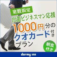 【ビジネス応援◆ポイント10倍】クオカード1,000円分付プラン<朝食付き>