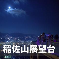 【1泊朝食】長崎観光ならオーシャンパレスリゾートで!