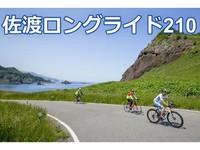 【2021スポニチ佐渡ロングライド210】☆参加者専用プラン☆ 5月15日チェックイン限定!