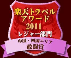 楽天トラベルアワード2011 中国・四国エリア敢闘賞