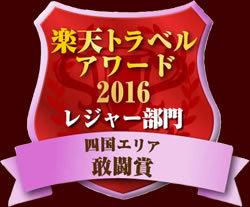 楽天トラベルアワード2016 四国エリア敢闘賞