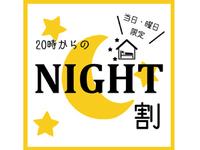 【当日限定】20時からのお得なNight割☆
