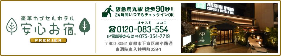 豪華カプセルホテル 安心お宿プレミア京都四条烏丸店