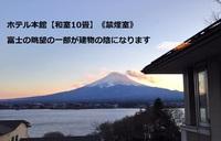 和室10畳 ホテル本館(富士眺望の一部が建物の陰になります)