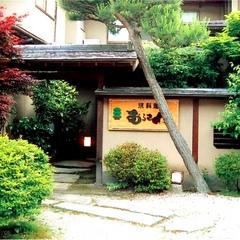 【春夏旅セール】日本一の星空ナイトツアー☆ペットと一緒にお泊りプラン♪【1泊2食付】