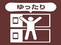ペンション棟 【ツイン・シングルユース】