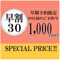 【早割30】◆1,000円OFF◆60日前のご予約でお得にステイ!但馬牛すき焼きプラン