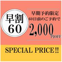 【早割60】◆2,000円OFF◆60日前のご予約でお得にステイ!但馬牛すき焼きプラン