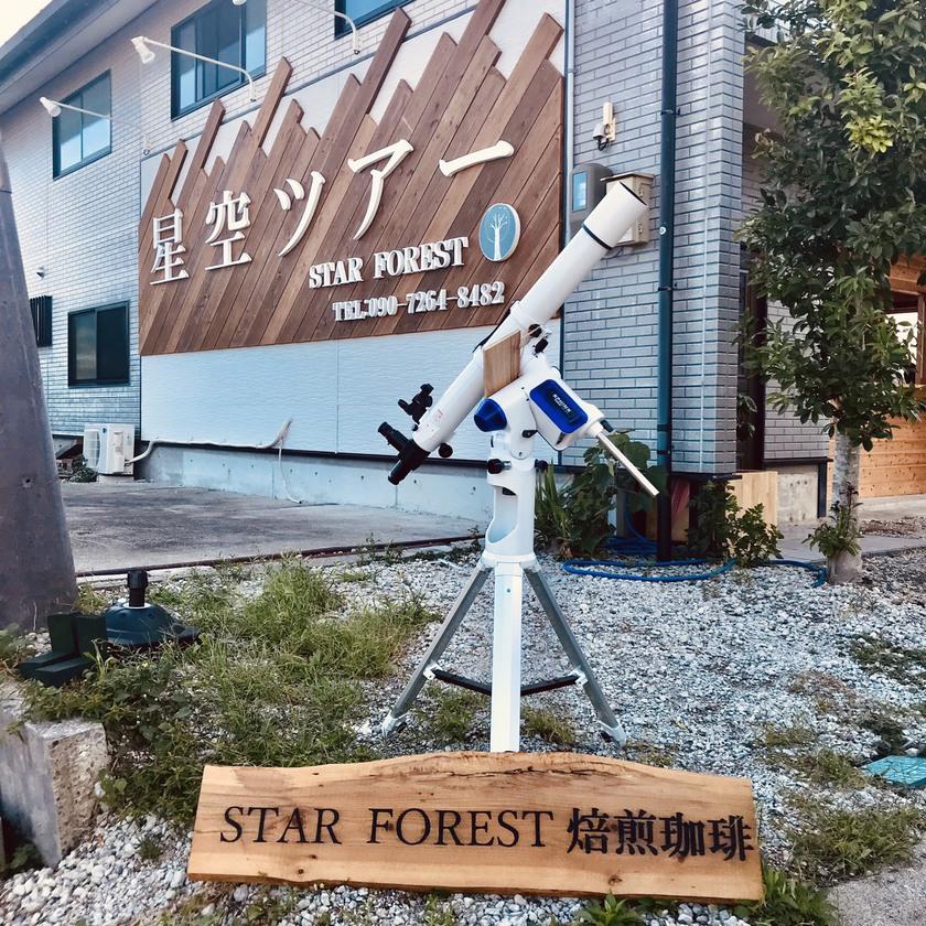 #和歌山の素敵に触れてみようシリーズ♪星降る森、熊野古道で満点の星空を存分に楽しめるツアー&朝食付♪