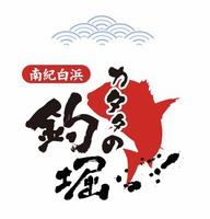 """和歌山の素敵に触れてみようシリーズ♪魚釣りチャレンジ!釣り堀""""大物釣り""""優待チケット付≪1泊夕食付≫"""