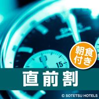 【直前割引】ロングステイ 2名ペアプラン<朝食付>〜12時チェックアウト〜