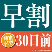 【ポイント10倍】【さき楽30】ロングステイ ペアプラン<朝食付>12時チェックアウト<2名利用>