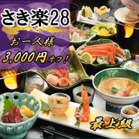 【さき楽】28日前までの御予約限定!《磯の極〜kiwami〜》がお一人様3,000円オフ♪